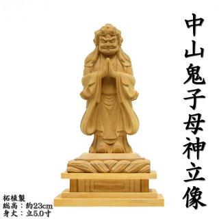 柘植【中山鬼子母神立像】 立5.0寸 総高約23cm 【日蓮宗】脇仏
