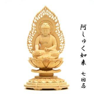桧木十三仏之阿閦(しゅく)如来座像 総高19cm