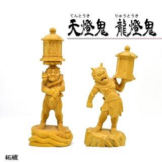 柘植興福寺形【天燈鬼・龍燈鬼立像】 総高約18cm
