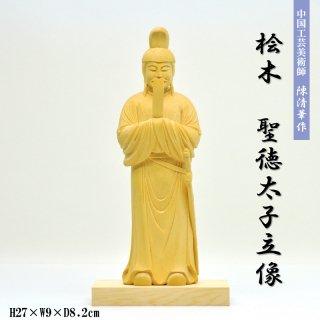 【聖徳太子立像】 桧木 総高27cm