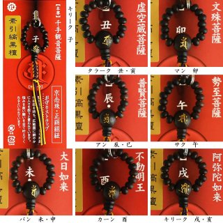 【十二支お守り】 京念珠梵字ストラップ 黒檀