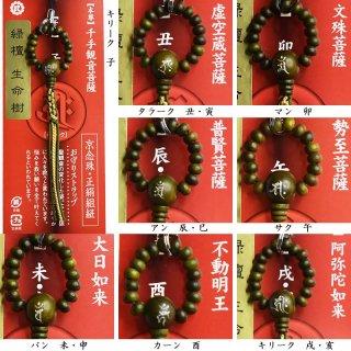 【十二支お守り】 京念珠梵字ストラップ 緑檀