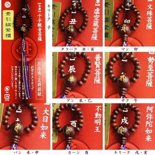 【十二支お守り】 京念珠梵字ストラップ 紫檀