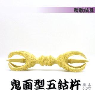 【密教法具】 桧木鬼面型【五鈷杵(ごこしょ)】 桧木 6.0寸