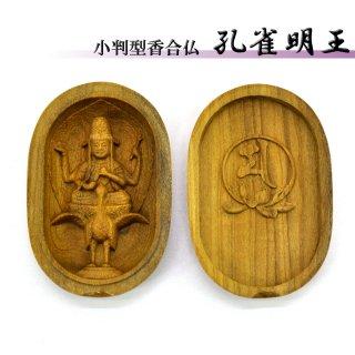 【孔雀明王】 白檀小判型香合仏 縦6cm