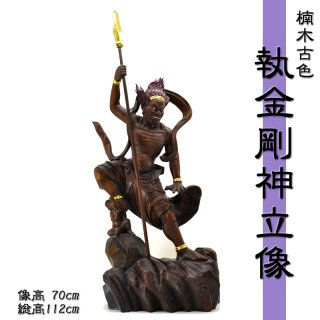 【執金剛神(しつこんごうしん)】立像 楠木 古色 総高(約)112cm