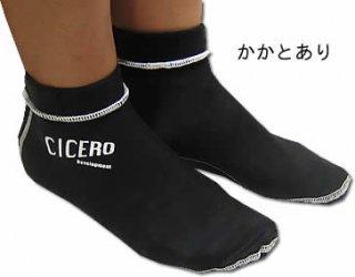 シセロ フィンブーツ【CICERO】ボディボード用のフィンソックス