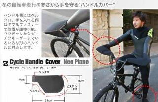 自転車ハンドルカバー【防寒アイテム】