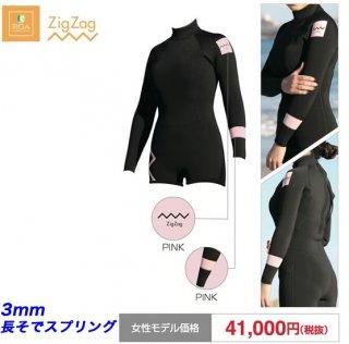 3mmロングスリーブスプリングウエットスーツ【ZigZag】