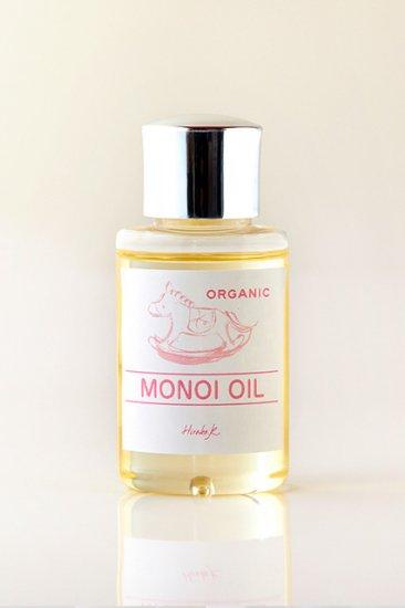 【敏感肌に優しい保湿保護】MONOI OIL モノイオイル(30ml)