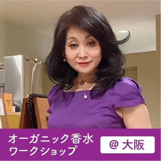 Hiroko.Kオーガニック香水ワークショップ@大阪