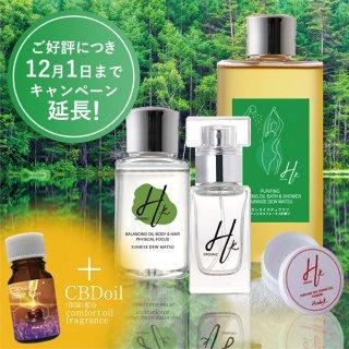 マインドデトックスの香り「サンライズデュウマツ 肌ケア香水セット」