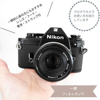 <img class='new_mark_img1' src='https://img.shop-pro.jp/img/new/icons32.gif' style='border:none;display:inline;margin:0px;padding:0px;width:auto;' />【AB−】NIKON EM レンズ(NIKKOR 50mm F1.8) 付き[実写済み][ 使い方がわかる ]
