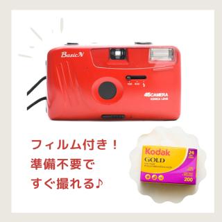 【B】Basic N 45 CAMERA RED[実写済み][ 使い方がわかる ]
