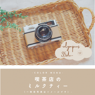 <img class='new_mark_img1' src='https://img.shop-pro.jp/img/new/icons29.gif' style='border:none;display:inline;margin:0px;padding:0px;width:auto;' />【AB】OLYMPUS 35DC ミルクティー[実写済み][ 使い方がわかる ]