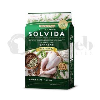 ソルビダ SOLVIDA オーガニック 室内飼育成犬用 オーガニックチキン 900g 穀物不使用 グレインフリー