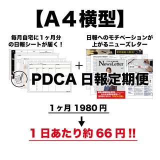 PDCA日報定期便【A4横】