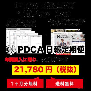 PDCA日報定期便【A5】 年間プラン