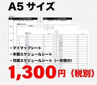 マイマップシート・年間計画シート・月間計画シート(A5)