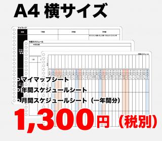 マイマップシート・年間計画シート・月間計画シート(A4横)