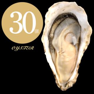 牡蠣(加熱用)30個