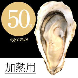 牡蠣(加熱用)50個