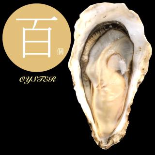 牡蠣(加熱用)100個