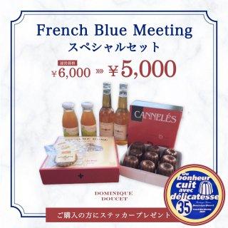French Blue Meetingスペシャルセット