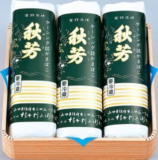 秋芳 ソ-2