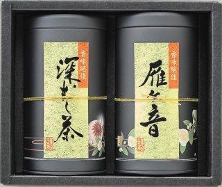銘茶詰合せ(深蒸し茶・雁ヶ音 各100g) テ-7