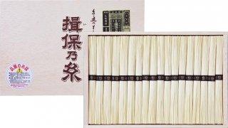 播州手延素麺 揖保乃糸 テ-11