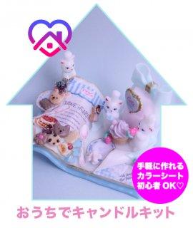 お家で作るキャンドルキット/ネコのケーキ屋さんの絵本