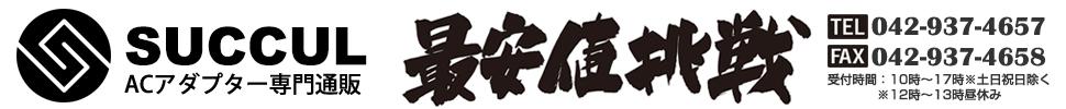 ACアダプター専門通販サイト・オンラインショップ | サクル株式会社