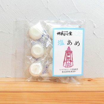 塩あめ【ヒマラヤピンク岩塩】