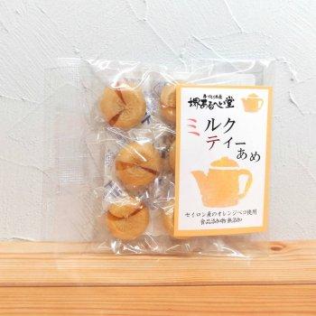 ミルクティーあめ【オレンジペコ・北海道産全粉乳】
