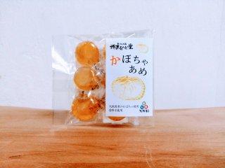 かぼちゃあめ6粒【高瀬農園さんの栗かぼちゃ】