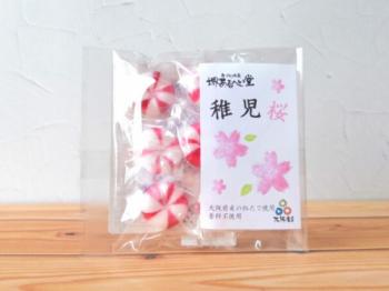 稚児桜6粒【春の飴】【カネ筒農園さん紅たで】