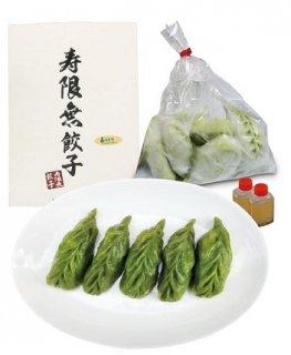 【女性に人気】寿限無翡翠餃子(ヒスイギョウザ)15個入り