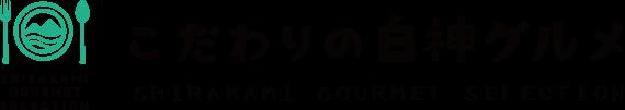 秋田県白神のきりたんぽ・比内地鶏通販サイト「こだわりの白神グルメ」