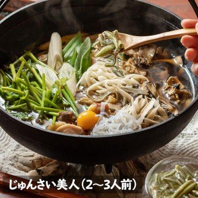 じゅんさい鍋セット【じゅんさい美人】2〜3人前