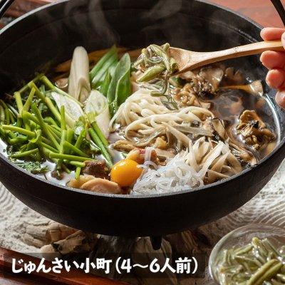 じゅんさい鍋セット【じゅんさい小町】4〜6人前