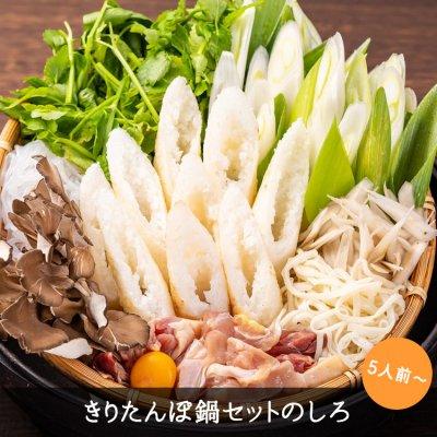 秋田 白神特選「きりたんぽ鍋セットのしろ」5人前〜