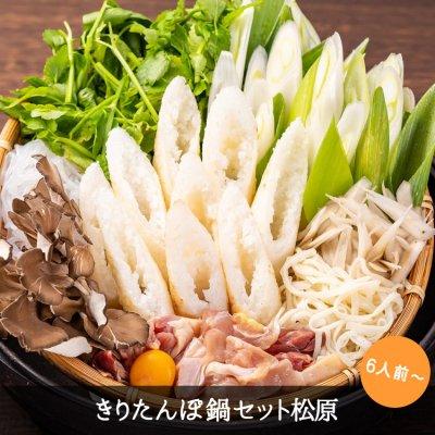 秋田 白神特選「きりたんぽ鍋セット松原」6人前〜