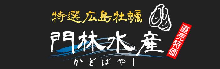 特選広島牡蠣の生産・通販|門林水産