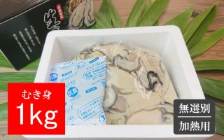 広島牡蠣 むき身1kg