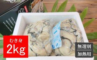 広島牡蠣 むき身2kg