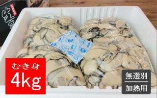 広島牡蠣 むき身4kg