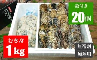 広島牡蠣 むき身1kg/殻付き20個セット