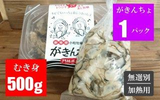 小粒牡蠣 がきんちょ1パック/広島牡蠣 むき身500gセット
