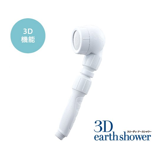 3Dアースシャワー<br>(3D-A1A)